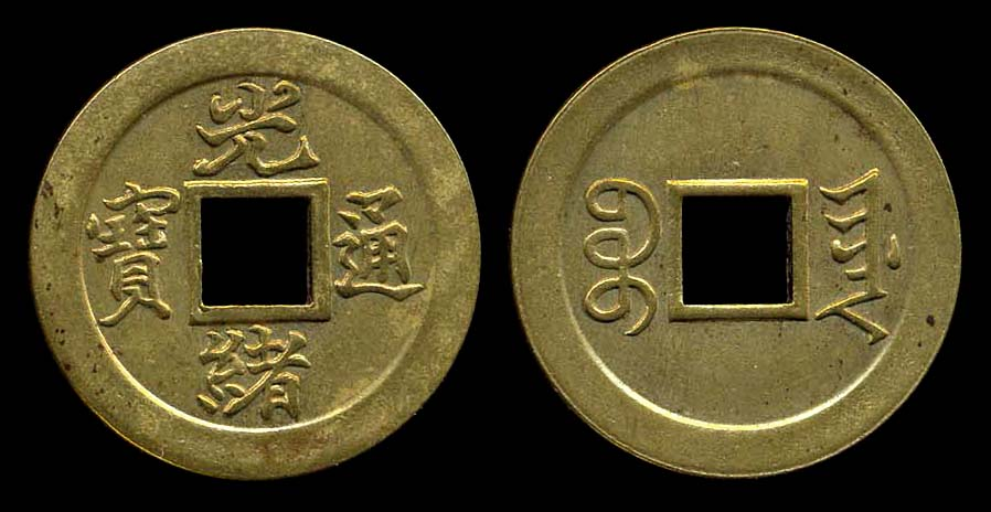 dating taiwan coins The hebrew dating on the coins of modern israel is 3760 years greater than the christian dating for instance, 5735 hebrew is equivalent to 1975 ad with the 5,000 assumed starting from 1948 ad (5708 hebrew) until 1981 ad (5741 hebrew), when full dates appear on the coins.