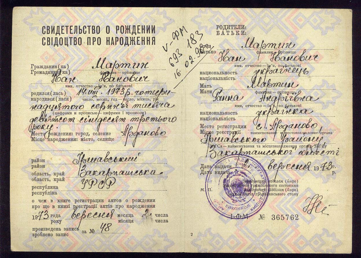 Russian documents rus1 ussr birth certificate 1973 vf 1450 sold click pictures for enlargements aiddatafo Gallery